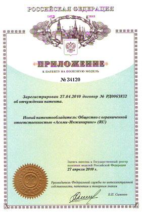 Приложение-к-патенту_34120.jpg