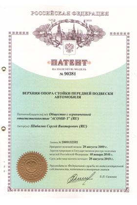 патент_Lada_Kalina_Priora_3.jpg