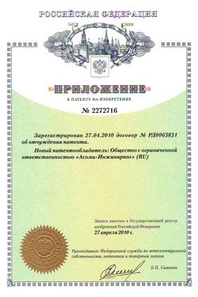 Приложение к Патенту на изобретение_2272716.jpg