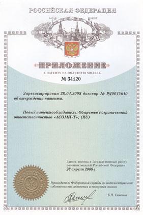 Приложение к патенту №2